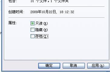 怎么处理文件隐藏属性不能修改的问题